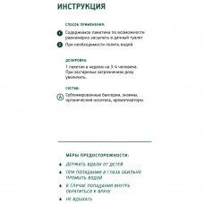 Биоактиватор для септиков Биосепт, 12 доз, 300 г
