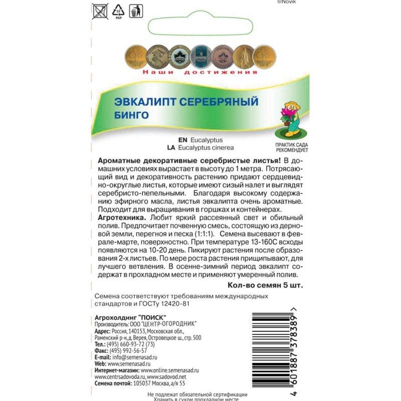 Вайлдберриз Интернет Магазин Семена Эвкалипта Серебряный Доллар