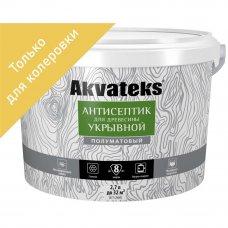 Антисептик Akvateks база C полуматовый бесцветный 2.7 л