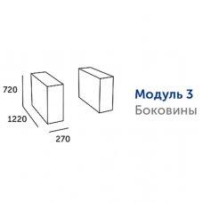 Диван Байрон модуль подлокотники 5 категория