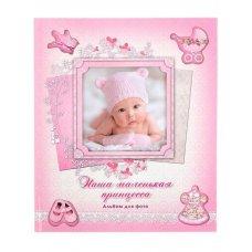 Альбом для фото 9785378122813 НАША МАЛЕНЬКАЯ ПРИНЦЕССА