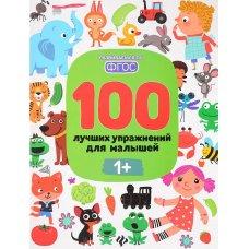 Брошюра 100 лучших упражнений для малышей 1+ О0088665 978-5-222-29032-3