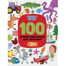 Брошюра 100 лучших упражнений для малышей 2+ О0088666 978-5-222-29033-0