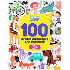 Брошюра 100 лучших упражнений для малышей 3+ О0088667 978-5-222-29034-7