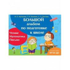 Брошюра Большой альбом по подготовке к школе 32593
