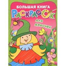 Большая книга раскрасок для девочек 9785171125691