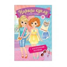 Брошюра с многоразовыми наклейками Наряди куклу В гости к подружке 36296