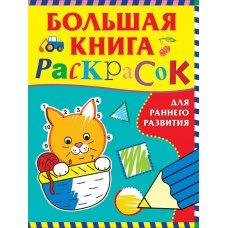 Большая книга раскрасок 37040 для раннего развития