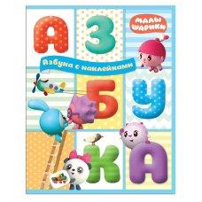 Азбука с наклейками Малышарики МС11575