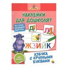 Брошюра Азбука с крупными буквами Наклейки для дошколят 9785378267361