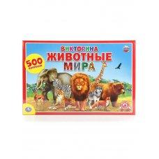 Викторин 500 вопросов Животные мира Умные игры